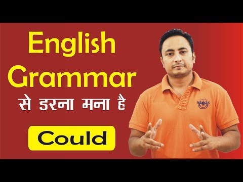 Could के सारे Concept और Use | Modal Helping Verb in English Grammar in Hindi | Spoken English Guru