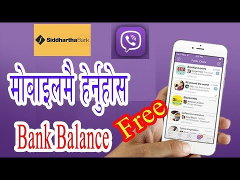 Free मा चेक गर्नुहोस् बैंक ब्यालेन्स Viber बाट | How to use Viber Banking in Nepal
