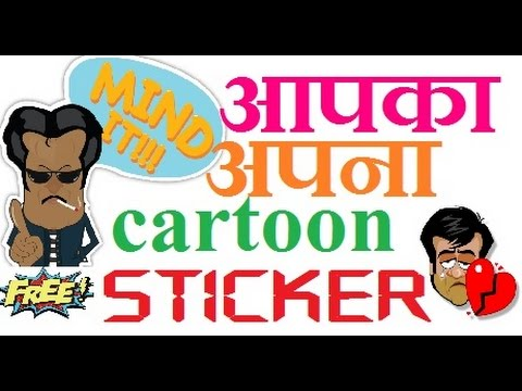 How to make own cartoon sticker for facebook and whatsapp ? FREE FREE FREE !!!