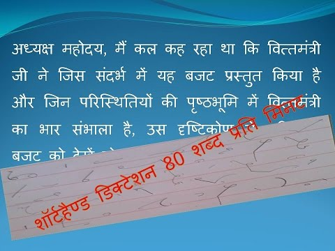 5 Minute Shorthand dictation in Hindi  80 wpm with Word
