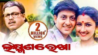 Laxman Rekha Odia Full Film ଲକ୍ଷ୍ମଣ ରେଖା Sidhanta Rachana Bijoy Utta