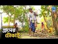 গ্রামের টোকাই | তারছেরা ভাদাইমা | Gramer Tokai | Tarchera Vadaima | Vadaima Funny Koutuk 2021