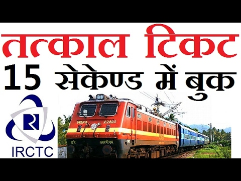 How to book tatkal ticket in irctc fast 2017 in hindi