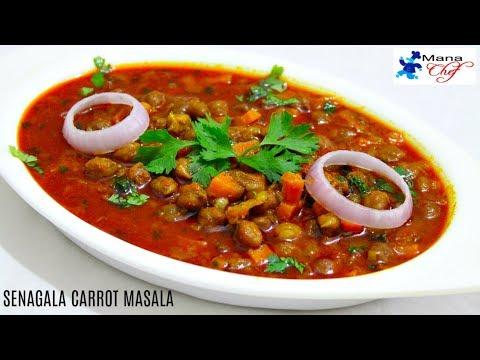 Senagala Carrot Masala (Channa Masala) Recipe In Telugu