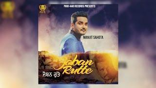 New Punjabi Songs 2017 - Joban Rutte    Manjit Sahota    Panj-aab Records