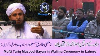 Mufti Tariq Masood Bayan on Walima in Lahore 30 Dec 2016 مفتی طارق مسعود