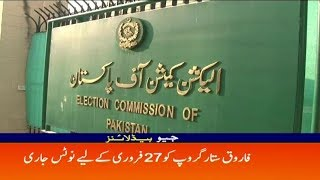 Geo Headlines - 07 PM - 20 February 2018