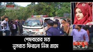 এইমাত্র পাওয়া: নুসরাত ফিরলো নিজ গ্রামে কিন্তু শান্ত নিথরদেহে! | Nusrat | www.somoynews.tv