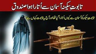 What Is Taboot-e-Sakina Story Of Taboot sakina تابوت سکینہ کیا ہے  History Events Urdu/Hindi
