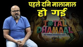 BOLLYWOOD NEW | MOVIE | TOTAL DHAMAL | FIRST DAY COLLECTION || अच्छी शुरवात मिली TOTAL DHAMAL को