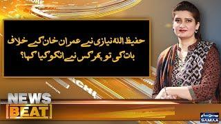 Hafeezullah Niazi Ne Imran Khan Ke Khilaaf Kia Bat Ki   SAMAA TV   6 May 2018