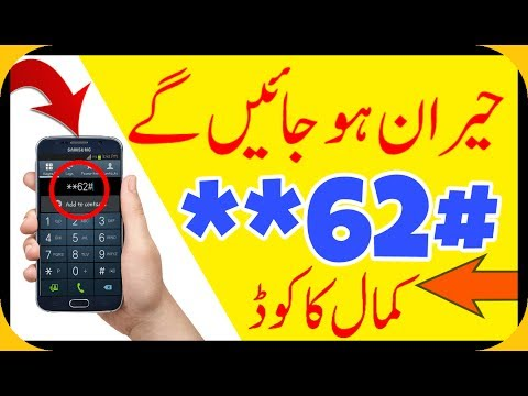 Best Code For All Networks Telenor,Zong,Warid,Ufone And Mobilink Jazz