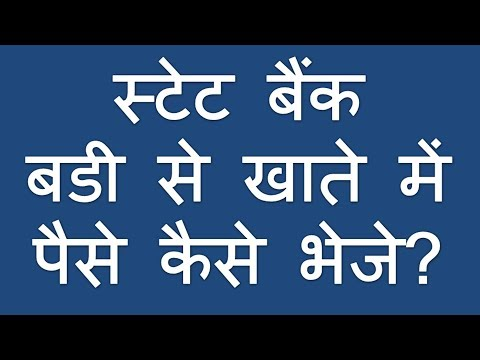 How to send money into bank account by sbi buddy | state bank buddy se paise khate me kaise bheje