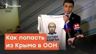 Как попасть из Крыма в ООН? | Радио Крым.Реалии