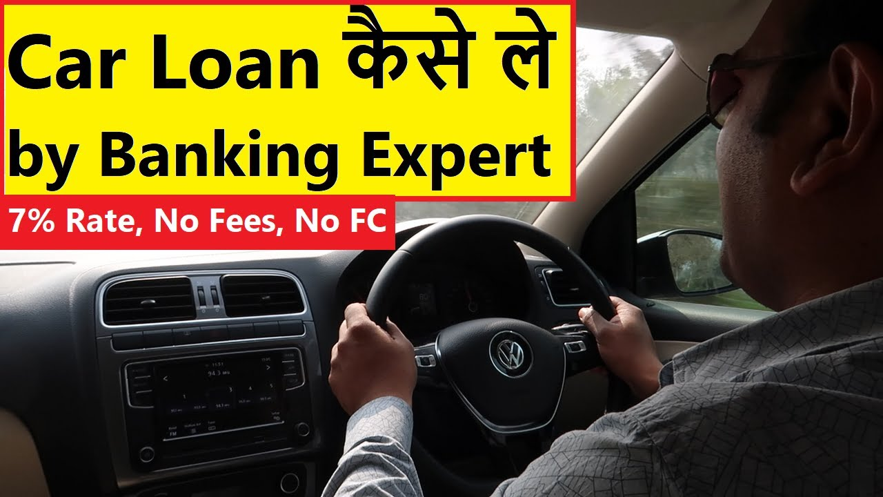 HOW TO CHOOSE BEST CAR LOAN. INSIDER TIPS BY BANKING EXPERT