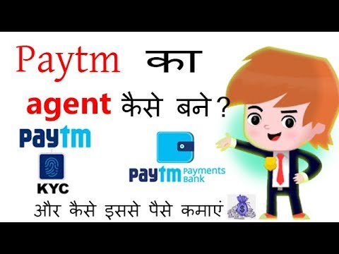 How to become a Paytm agent and earn money?
