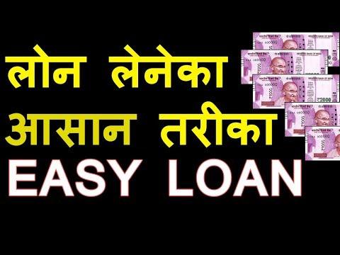लोन कैसे ले, loan kaise le, loan kaise milta hai, loan against property, loan for business,bank loan
