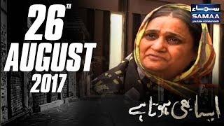 Gareeb Ka Dil Bara Hota Hai   Aisa Bhi Hota Hai   SAMAA TV   26 Aug 2017