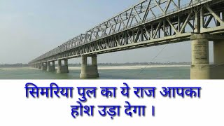गिरने वाला है राजेंद्र सेतु| सिमरिया पुल | Rajendra setu |simaria pul | howrah bridge