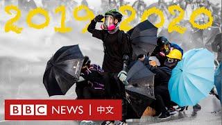 BBC香港示威一週年紀錄片:前線示威者的心路歷程