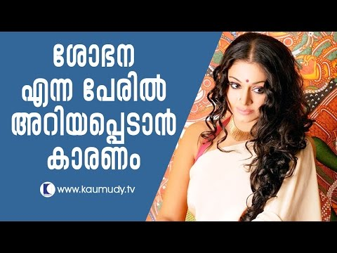 Why Shobana came to be known by that name   Kaumudy TV