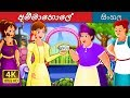 Download අම්මාහොලේ | Sinhala Cartoon | Sinhala Fairy Tales MP3,3GP,MP4