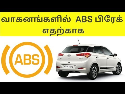 What is ABS Brake? | How ABS works? | Trends Tamil