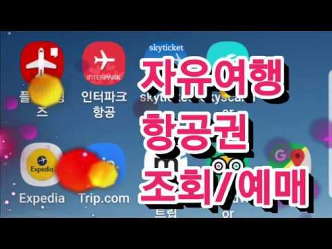 [자유여행] 항공권 저렴하게 조회 예매하기 - 플레이윙즈
