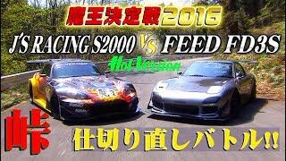 仕切り直しバトル!! 魔王決定戦 2016 峠最強伝説【Best MOTORing】2016