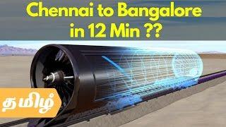 """Hyperloop One"" the High speed Transport ever 🚀🚀 | எதிர்கால அதிவேக போக்குவரத்து 🚀🚀"