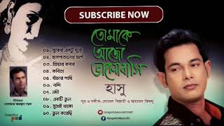 Hasu - Tomake Ajo Bhalobashi - তোমাকে আজো ভালোবাসি bd