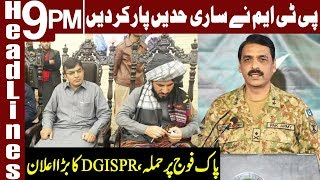 PTM attacks army checkpost in North Waziristan | Headlines 9 PM | 26 May 2019 | Express News