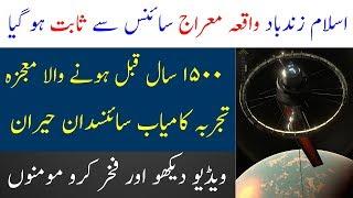 Waqya e Meraaj or science | Al isra wal Meraaj | Limelight Studio