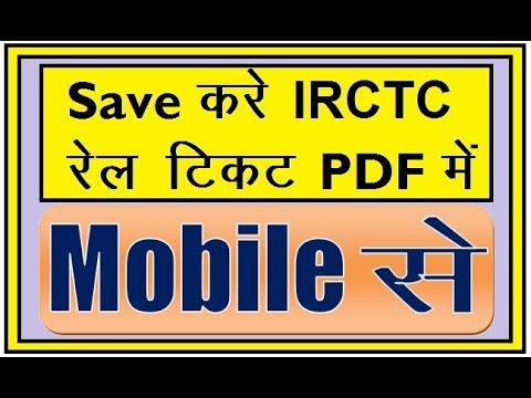 How to save irctc ticket into PDF mobile se हिंदी में