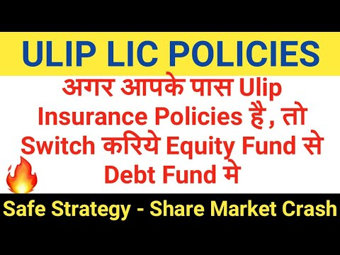ULIP LIC Policy - अगर आपके पास Ulip Insurance Policies है, तो Switch करिये Equity Fund से Debt Fund
