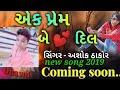 Ek Prem Be Dil New Song Ashok Thakor 2019 mp3