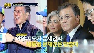 [한미정상회담] 대통령의 면모를 보여준 문재인 대통령 썰전 226회