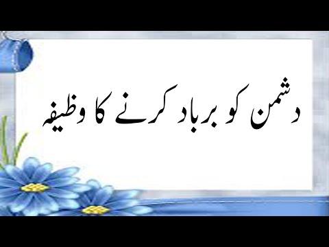 dushman ko barbad karne ka wazifa | islamic wazifa official