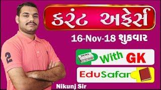 Current Affairs in Gujarati With GK 16 November 2018   EduSafar