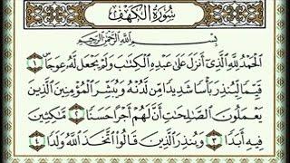 Surah-Yaseen-P2-Shaikh-Abdur-Rehman-Sudais-URDU-Translation