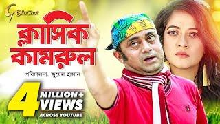 Classic kamrul   ক্লাসিক কামরুল   Bangla Natok 2018   Ft Akhomo Hasan & Anny