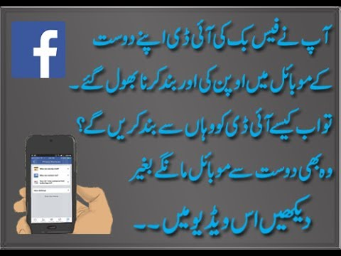 How to log out of Facebook ID on another computer, phone or tablet | Facebook Tips