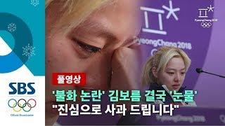 """김보름 """"진심으로 사과드립니다""""..결국 눈물로 사죄 (기자회견 풀영상) / SBS / 2018 평창올림픽"""