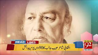 92 News HD Plus Headlines 10:00 AM - 24 March 2018 - 92NewsHDPlus