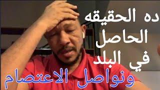 #x202b;عثمان ذوالنون يكشف عن أسرار مختفيه عن الشعب السوداني 15/04/2019 تسقط_بس#x202c;lrm;