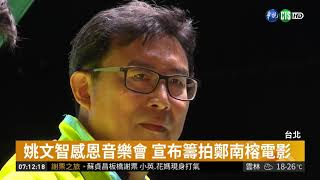 姚文智感恩音樂會 宣布籌拍鄭南榕電影 | 華視新聞 20181201