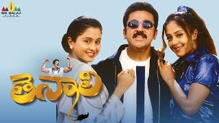 Thenali Telugu Full Movie   Kamal Haasan, Jyothika, Meena, Devyaani   Sri Balaji Video