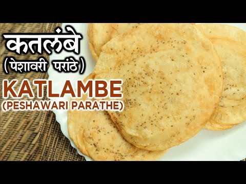 Katlambe Recipe In Hindi | पेशावरी कतलंबे | Best Peshawari Katlamba By Seema | Katlama Recipe
