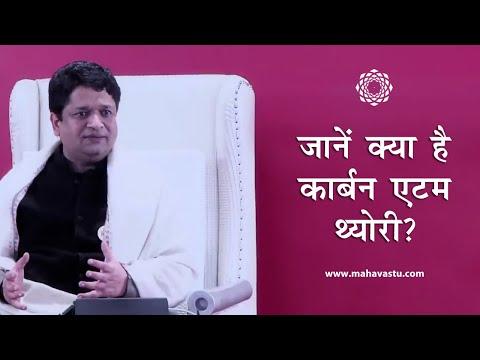 Carbon Atom Theory