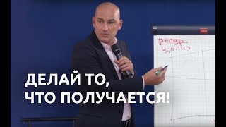 Download Скрипты и алгоритмы успеха от Радислава Гандапаса Video
